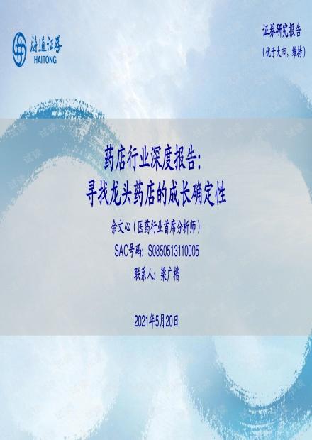 20210520-海通证券-药店行业深度报告:寻找龙头药店的成长确定性.pdf