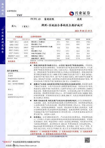 20210519-兴业证券-富途控股-FUTU.US-牌照+系统组合拳构筑长期护城河.pdf