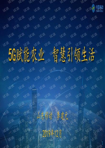 6 5G赋能农业  智慧引领生活--泰安20191214.pdf