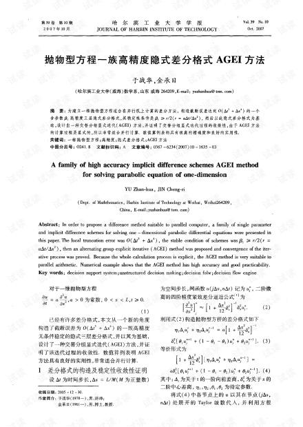 抛物型方程一族高精度隐式差分格式AGEI方法 (2007年)