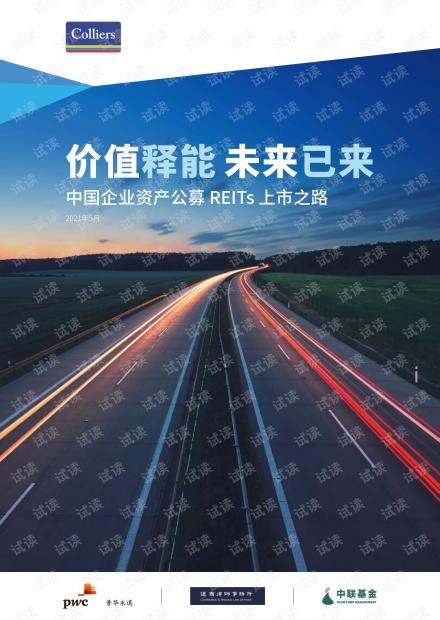 中国企业资产公募REITs上市之路白皮书-高力国际&普华永道-2021.5-56页.pdf