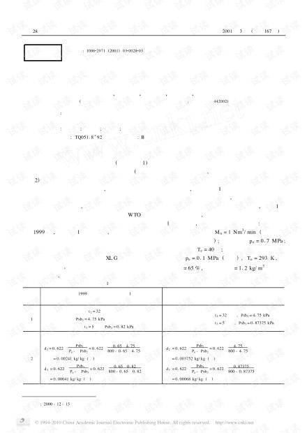 浅谈压缩空气冷冻式干燥机的热力计算.pdf