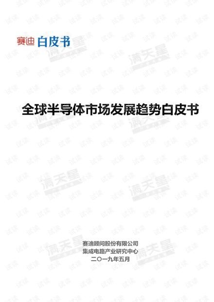 全球半导体市场发展趋势白皮书.pdf