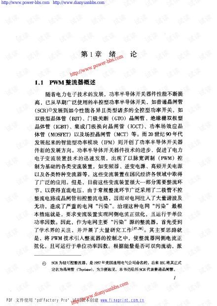 PWM整流器及其控制(含目录张崇巍张兴著pdf)