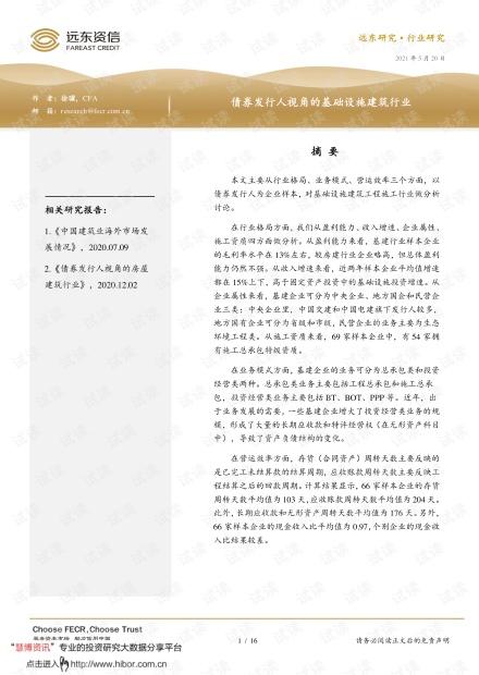 20210520-远东资信-债券发行人视角的基础设施建筑行业.pdf