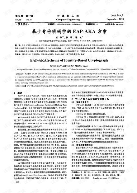 基于身份密码学的EAP-AKA方案 (2010年)