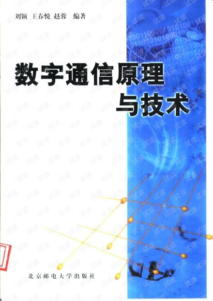 数字通信原理与技术_北邮