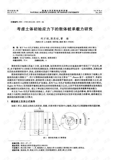 考虑土体初始应力下的散体桩承载力研究 (2012年)