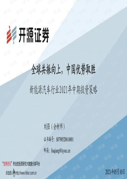 20210510-开源证券-新能源汽车行业2021年中期投资策略:全球共振向上,中国优势取胜.pdf