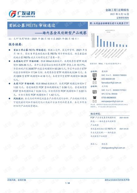 20210516-广发证券-场内基金及创新型产品观察:首批公募REITs审核通过.pdf