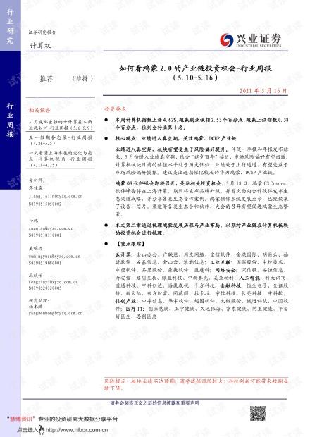 20210516-兴业证券-计算机行业周报:如何看鸿蒙2.0的产业链投资机会.pdf