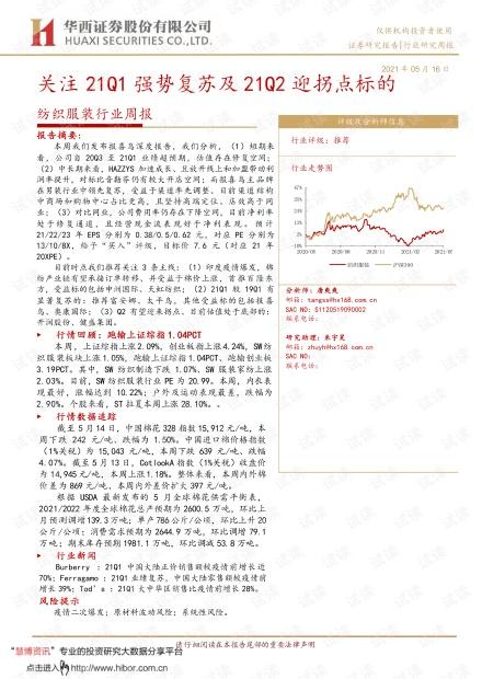20210516-华西证券-纺织服装行业周报:关注21Q1强势复苏及21Q2迎拐点标的.pdf