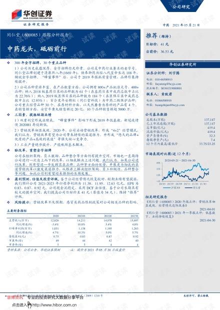 20210521-华创证券-同仁堂-600085-跟踪分析报告:中药龙头,砥砺前行.pdf