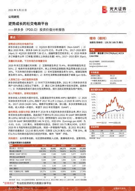 20210522-光大证券-拼多多-PDD.US-投资价值分析报告:逆势成长的社交电商平台.pdf
