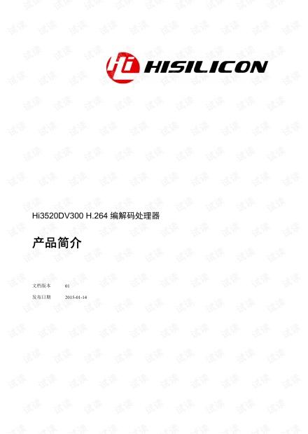 华为海思 Hi3520DV300_H.264编解码处理器简介-综合文档