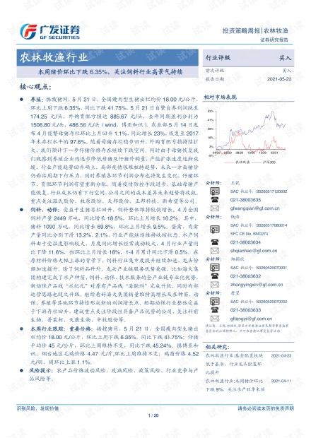 20210523-广发证券-农林牧渔行业:本周猪价环比下跌6.35%,关注饲料行业高景气持续.pdf