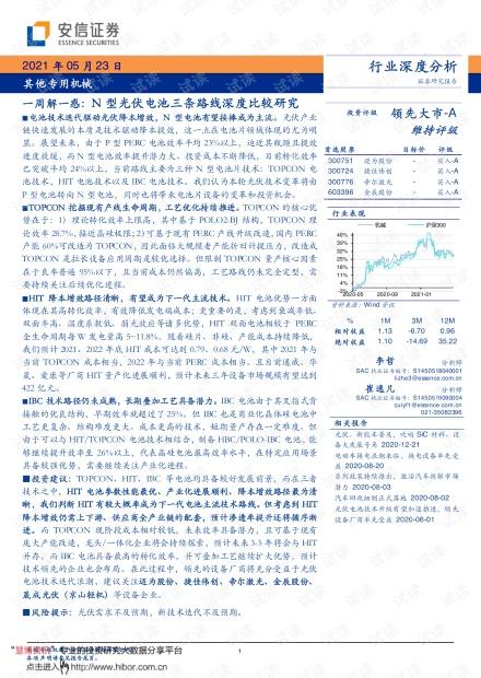 20210523-安信证券-其他专用机械行业:一周解一惑,N型光伏电池三条路线深度比较研究.pdf