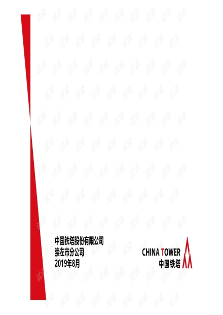 小城镇大数据——中国铁塔崇左太平古城5G信息基础设施与大数据应用规划建设方案建议-190825v2.pdf