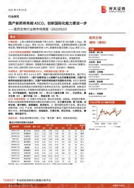 20210524-光大证券-医药生物行业跨市场周报:国产新药将亮相ASCO,创新国际化能力更进一步.pdf
