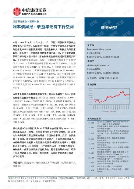 20210524-中信建投-利率债周报:收益率还有下行空间.pdf