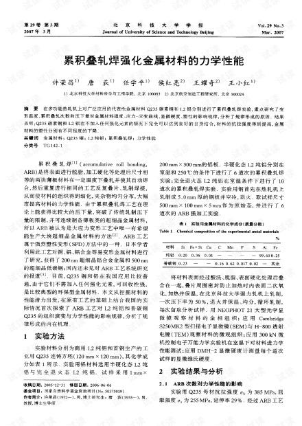 累积叠轧焊强化金属材料的力学性能 (2007年)
