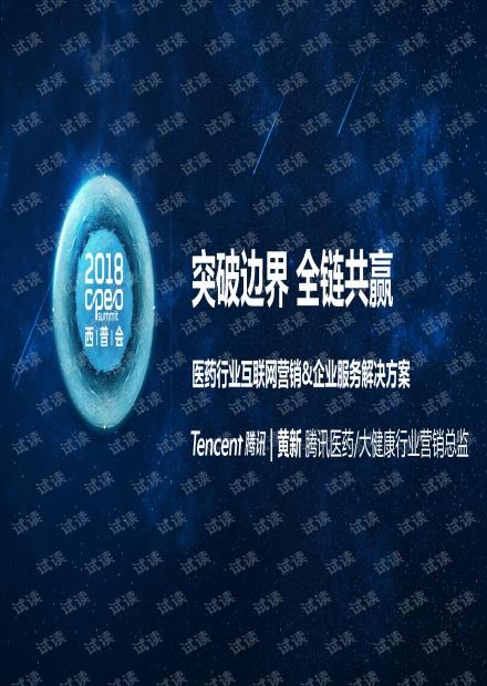 2018 医药行业互联网营销&企业服务解决方案 腾讯大数据.pdf