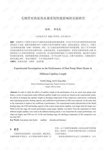空气源热泵热水器毛细管.pdf