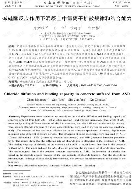 碱硅酸反应作用下混凝土中氯离子扩散规律和结合能力 (2006年)