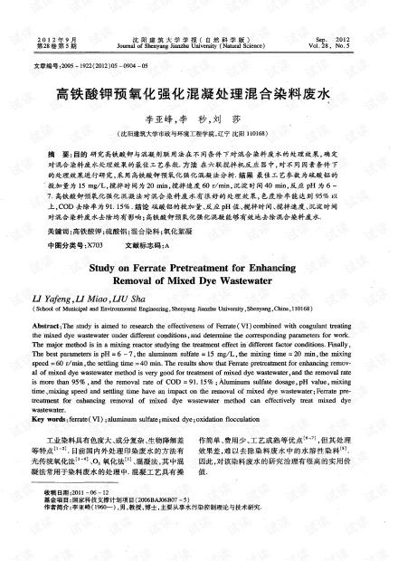 高铁酸钾预氧化强化混凝处理混合染料废水 (2012年)