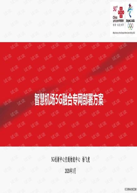 【精品】智慧机场5G融合专网部署方案.pdf