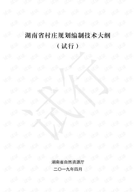 1_湖南省村庄规划编制技术大纲(试行).pdf