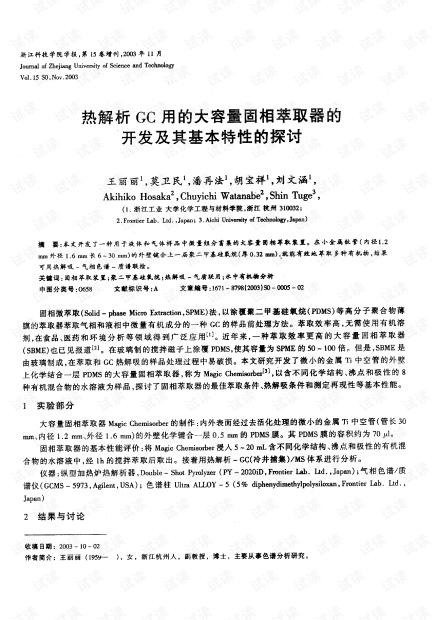 热解析GC用的大容量固相萃取器的开发及其基本特性的探讨 (2003年)