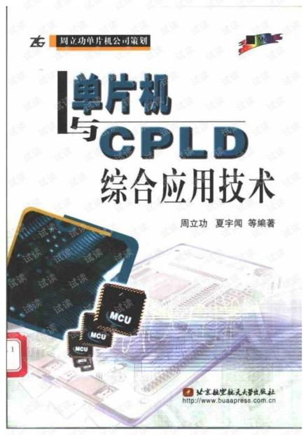 单片机与CPLD综合应用技术.pdf    420页 原创