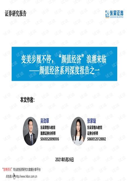 """20210526-东吴证券-医美行业颜值经济系列深度报告之一:变美步履不停,""""颜值经济""""浪潮来临.pdf"""