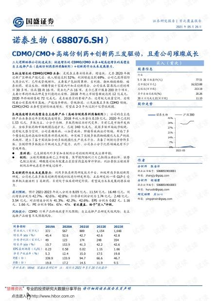 20210526-国盛证券-诺泰生物-688076-CDMOCMO+高端仿制药+创新药三发驱动,且看公司璀璨成长.pdf