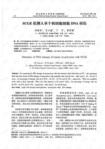 SCGE检测人单个核细胞细胞DNA损伤 (2002年)