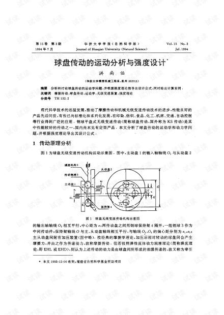 球盘传动的运动分析与强度设计 (1994年)