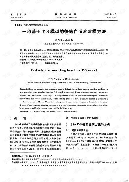 一种基于T-S模型的快速自适应建模方法 (2002年)