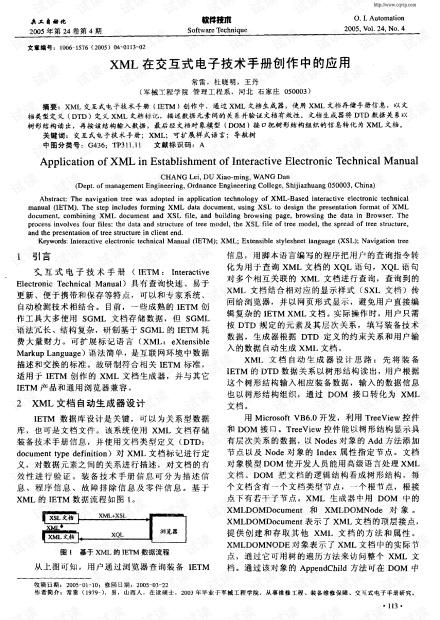 XML在交互式电子技术手册创作中的应用.pdf