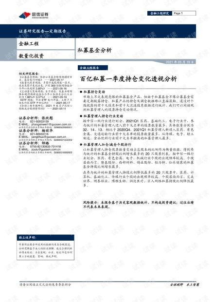 私募基金分析:百亿私募一季度持仓变化透视分析-20210519-国信证券-14页.pdf