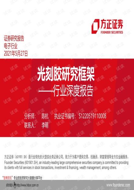 20210527-方正证券-电子行业深度报告:光刻胶研究框架.pdf
