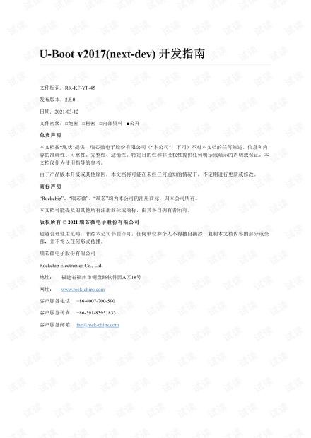 Rockchip_Developer_Guide_UBoot_Nextdev_CN-2021_03_12.pdf