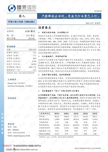 20210527-国元国际-中国心连心化肥-1866.HK-产能释放正当时,受益于行业景气上行.pdf