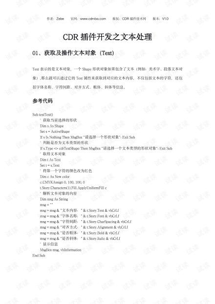 CDR插件开发之文本处理.pdf