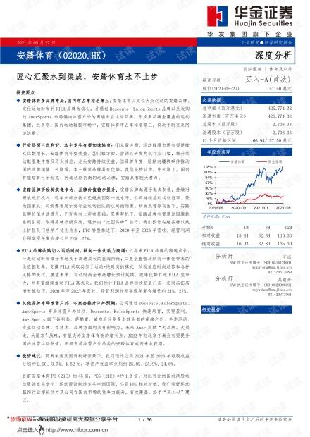 20210527-华金证券-安踏体育-2020.HK-匠心汇聚水到渠成,安踏体育永不止步.pdf