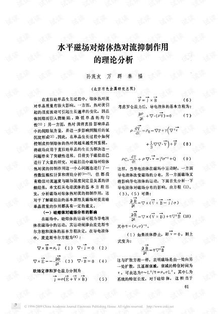水平磁场对熔体热对流抑制作用的理论分析.pdf