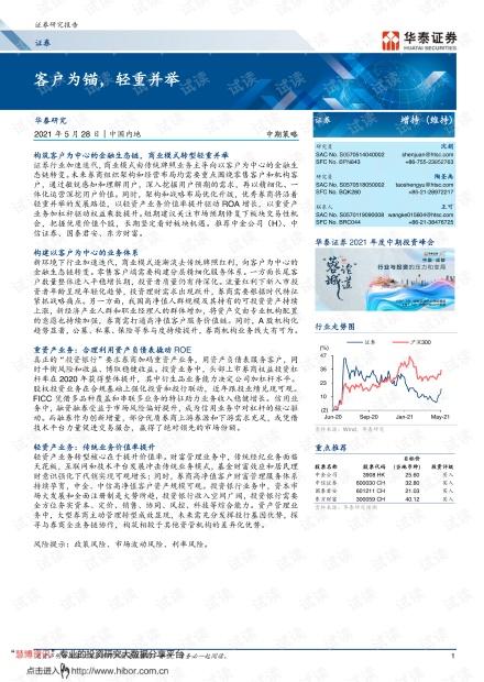 20210528-华泰证券-证券行业:_客户为锚,轻重并举.pdf