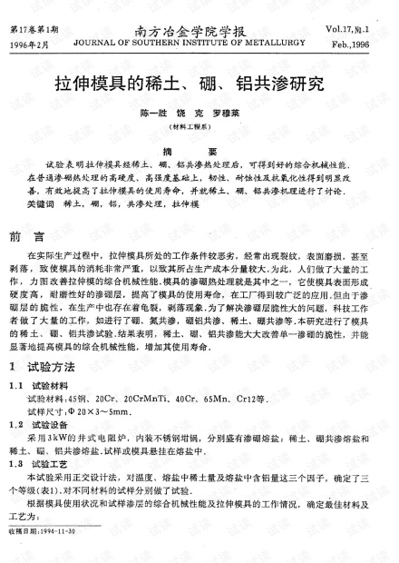 拉伸模具的稀土、硼、铝共渗研究 (1996年)