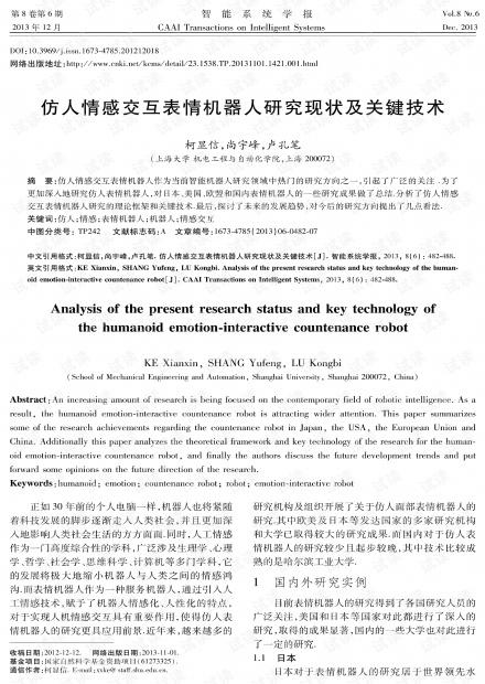 仿人情感交互表情机器人研究现状及关键技术 (2013年)