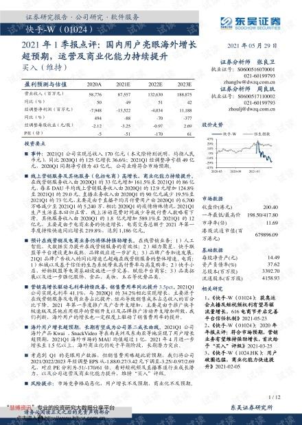 20210529-东吴证券-快手~W-1024.HK-2021年1季报点评:国内用户亮眼海外增长超预期,运营及商业化能力持续提升.pdf